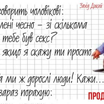 Анекдот про чесного чоловіка  і не тільки )