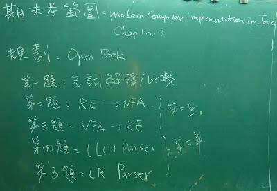 Compiler期末考範圍說明