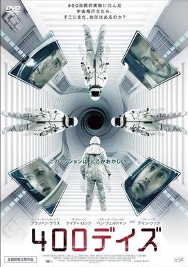[MOVIES] 400デイズ (2016)