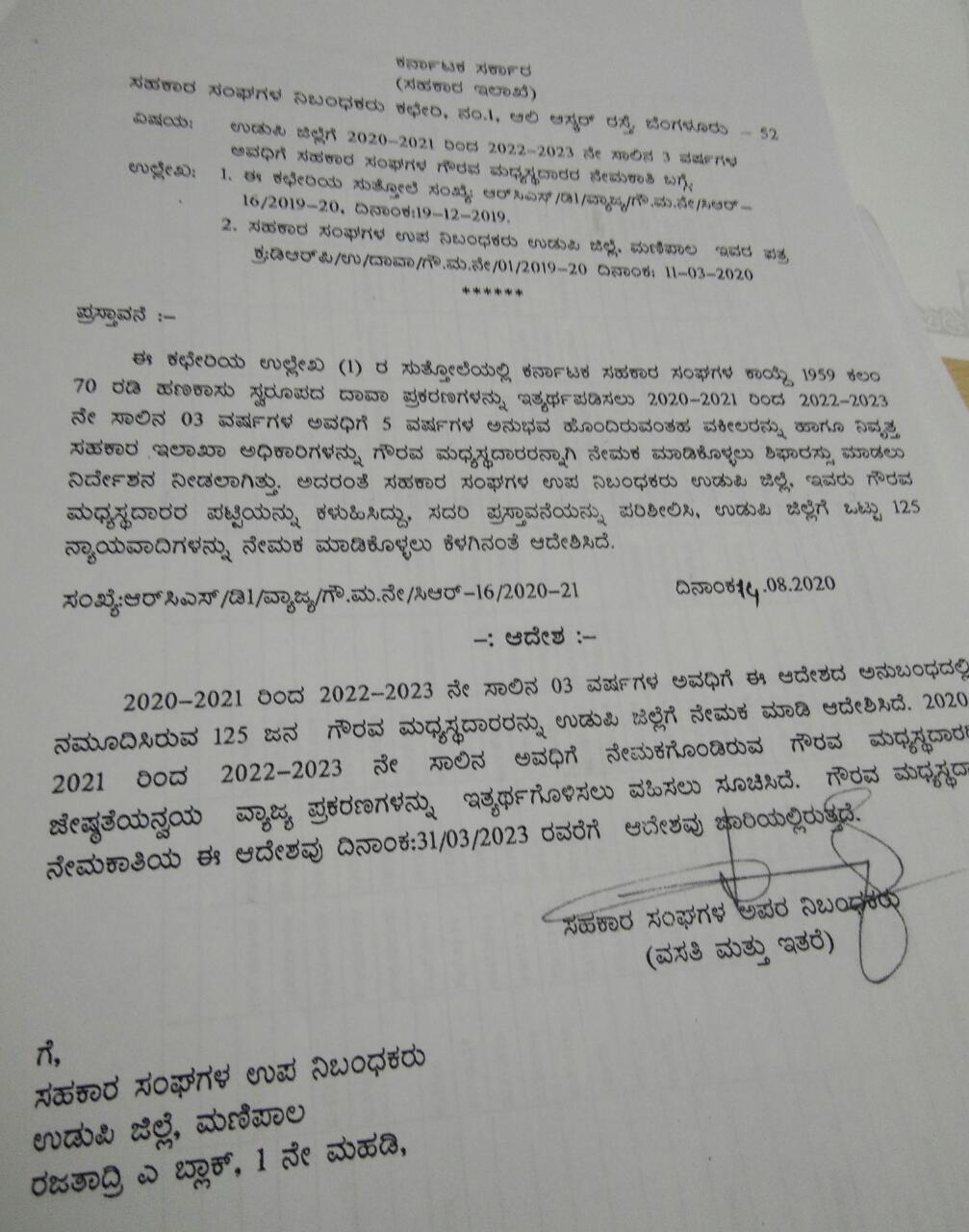 ದಕ್ಷಿಣ ಕನ್ನಡ ಜಿಲ್ಲಾ ಸಹಕಾರಿ ಇಲಾಖೆ ನೌಕರರ ಉದ್ಧಟತನ: ನೂರಾರು ವಕೀಲರಿಗೆ ಅನ್ಯಾಯ