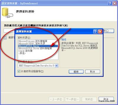選擇Sql Server