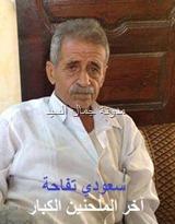 سعودي أحمد صالح2