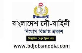 বাংলাদেশ নৌবাহিনী নিয়োগ বিজ্ঞপ্তি ২০২১ - Bangladesh Navy Job Circular 2021 - বাংলাদেশ নৌবাহিনী নিয়োগ বিজ্ঞপ্তি ২০২২ - Bangladesh Navy Job Circular 2022