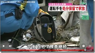 トラック突っ込み小1死亡、88歳処分保留-5