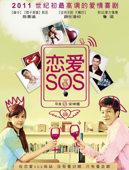 Giải Cứu Tình Yêu - Love Sos (2015)