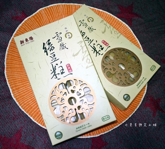 14 新東陽小湘粽 紫米 八寶甜粽 雪藏綠豆糕