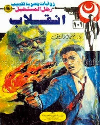 قراءة تحميل انقلاب رجل المستحيل أدهم صبري نبيل فاروق