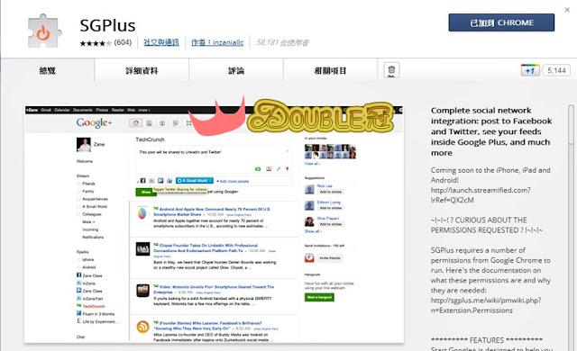 FACEBOOK社群教學-用SGPlus同步GOOGLE+&FACEBOOK