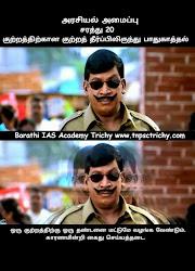 சரத்து 20-அரசியல் அமைப்பு-Barathi IAS Academy Trichy-Barathi TNPSC Coaching Center Trichy