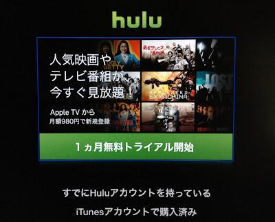 AppleTVでのHuluトップ画面