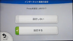 Proxyの手動設定選択画面