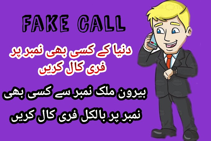 Fake Call to Any Mobile Number Free or Worldwide