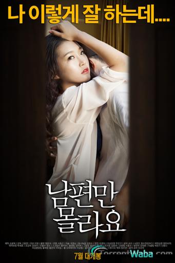 [เกาหลี 18+] Only My Husband Not Know (2015) [Soundtrack ไม่มีบรรยายไทย]