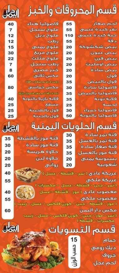 اسعار مطعم دار اليمن