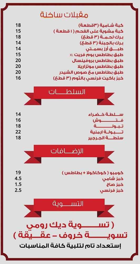منيو مطعم ست الشام 7