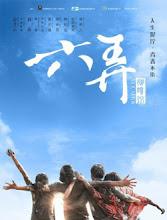 At Cafe 6 China / Taiwan Movie
