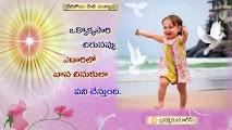 Thougts in Telugu Brahma Kumaris