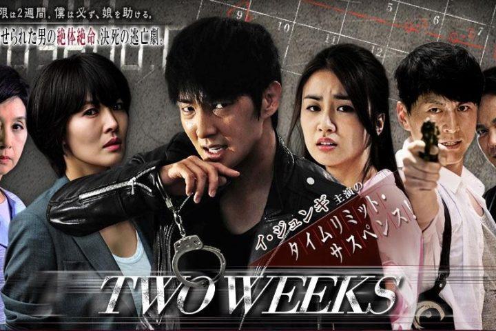 Drama Korea Two Weeks Subtitle Indonesia