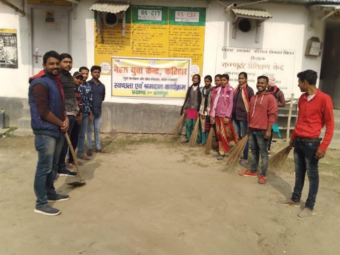 नेहरू युवा केन्द्र कटिहार द्वारा स्वछता एवं श्रम दान का कार्यक्रम चलाया गया