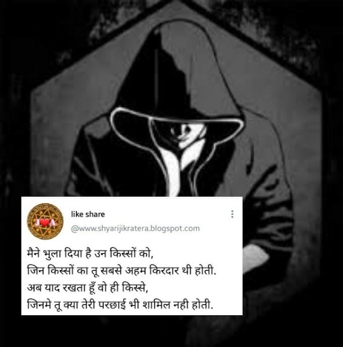 latest Attitude Shayari   Attitude Status in hindi   Best Attitude SMS