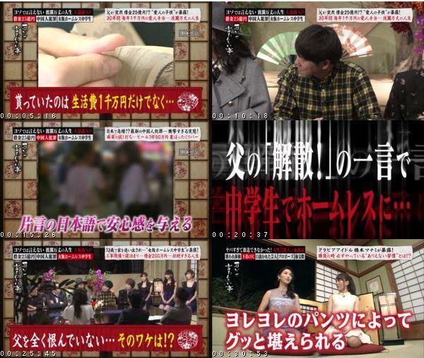 [TV-Variety] ヨソで言わんとい亭 波乱万丈人生SP – 2016.03.03