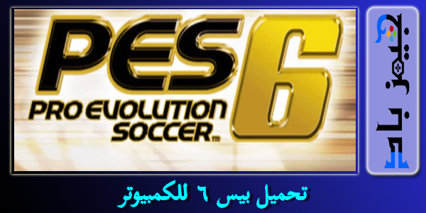 تحميل لعبة بيس PES 2006 للكمبيوتر