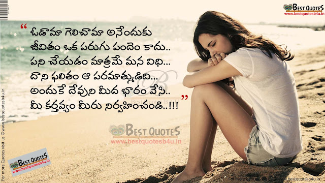 Best inspirational whatsapp status sms in telugu 125