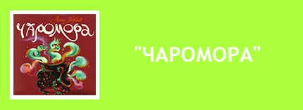 Чаромора читать онлайн, Айно Первик Художник Юдин, 1988, перевод Вера Рубер. Бардовая обложка котёл жаба цветные пары пузыри