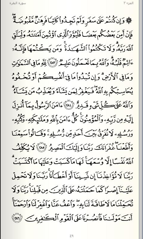تفسير القرآن الكربم سورة البقرة 283 286