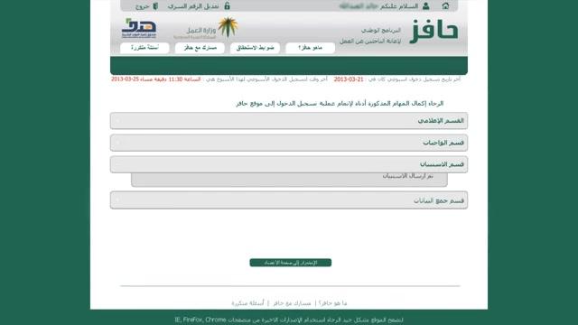 تسجيل حافز المطور الجديد 2018 1440 رابط حافز2 مباشر الصفحة 26 من 47 أخبار السعودية
