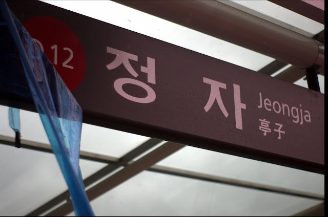 Jeongja sign
