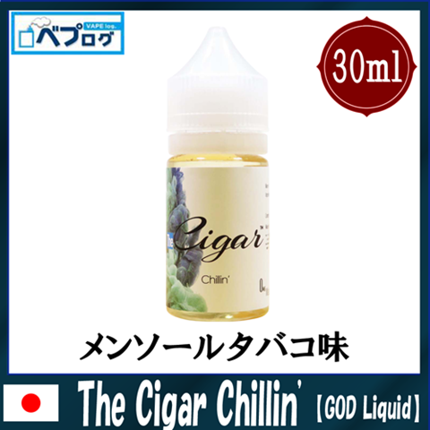 08040954 5983c5ba6fb86 thumb%255B2%255D - 【リキッド】GOD Liquid(ゴッドリキッド)ブランドより「The Cigar Chillin'(ザ・シガーチリン)」「The Cigar Smokin'(ザ・シガースモーキン)」「The Cigar Lovin'(ザ・シガーラビン)」3本レビュー!【国産】