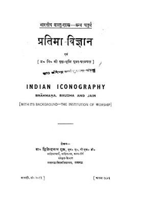 (PDF) Pratima Vigyan Vastu Shastra (प्रतिमा विज्ञान वास्तु शास्त्र)