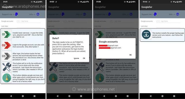 تحميل GoogleFier: تثبيت خدمات جوجل على هواتف Huawei و Honor