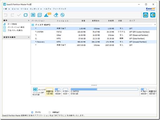 002 thumb - 【追記予定/PCを快適に使用?】「EaseUS Partition Master 12.0」紹介レビュー?PC内のデッドスペースを有効に使って、サクサクPCライフを目指そうの巻【HDD勢必見/ツール/ユーティリティ/ソフトウェア】