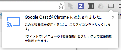 google_cast_tool_bat_notification.png
