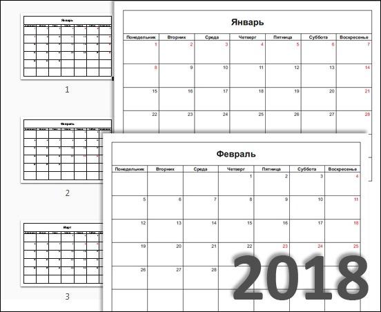 Календарь 2018  с пустыми клетками
