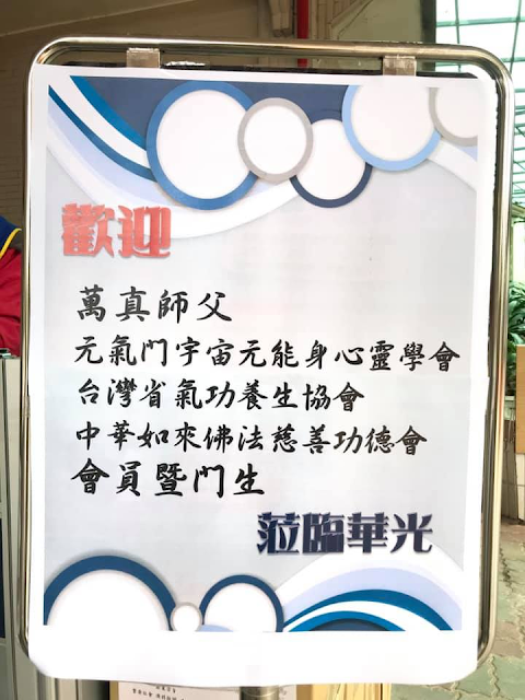 2021/01/21[萬真師父~元氣門寒冬送暖•物資發放]  地點:新竹縣華光智能發展中心