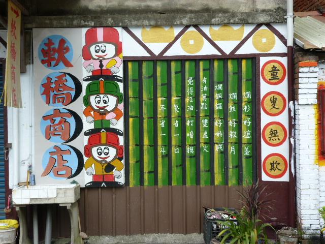 TAIWAN.Hsinchu et une minuscule partie du parc national de Sheipa, l empire du brouillard... - P1070765.JPG