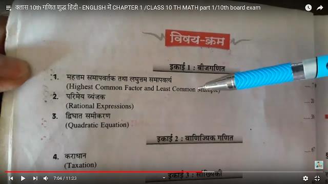 Factor  Class 10th math  हिंदी में HD image 8