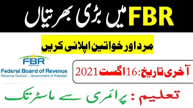 FBR latest Jobs In Pakistan 2021  FBR Jobs 2021