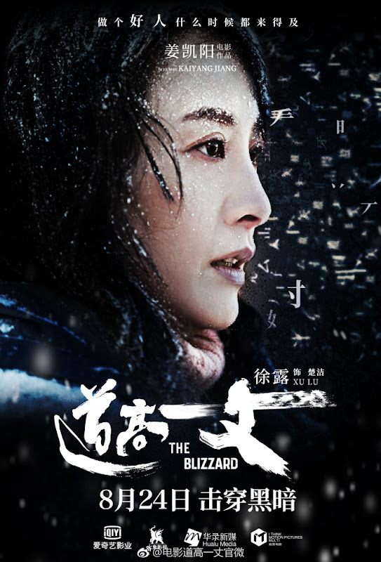 The Blizzard China Movie