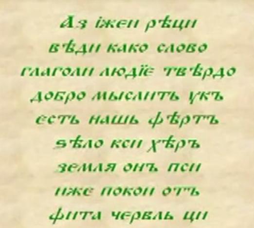 буквица славянская