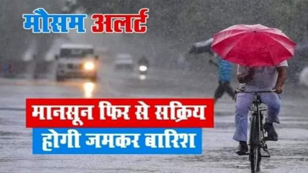 बिहार में चक्रवाती हवा' को लेकर 31 जिलों में अलर्ट जारी….होगी बारिश और वज्रपात
