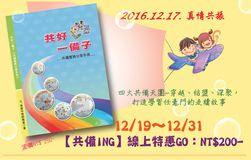https://sites.google.com/a/kta.kh.edu.tw/indexpage/home/trdcpage/xue-si-da-zai-gao-xiong/2016gong-hao-yi-bei-zi-gong-beiing-xian-shanggo