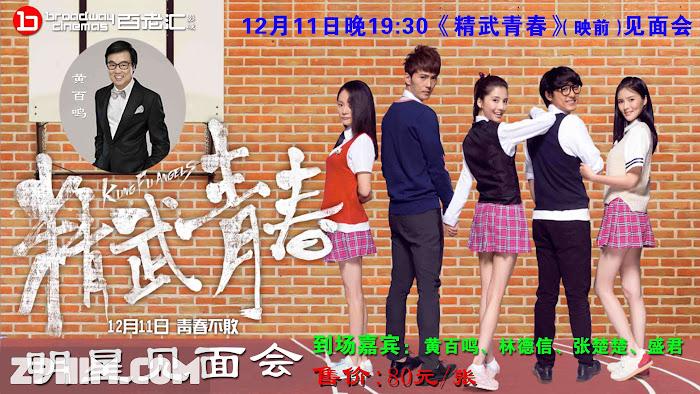 Ảnh trong phim Tinh Võ Thanh Xuân - Kung Fu Angels 1