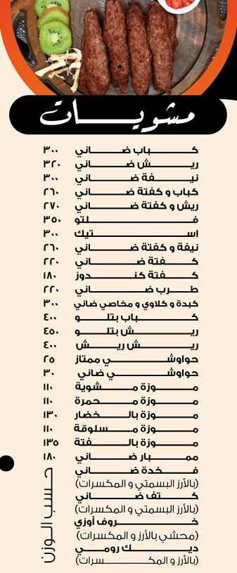 منيو مطعم عبده الجزار