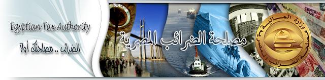 إعلان رقم 2 لسنة 2020 م مصلحة الضرائب المصرية