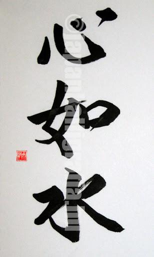 心如水 - A szív akár a víz - kokoro mizu (no) gotoshi - a heart like water