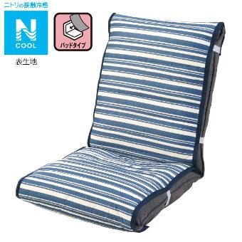 座椅子カバー